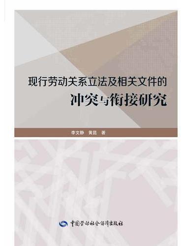 现行劳动关系立法及相关文件的冲突与衔接研究
