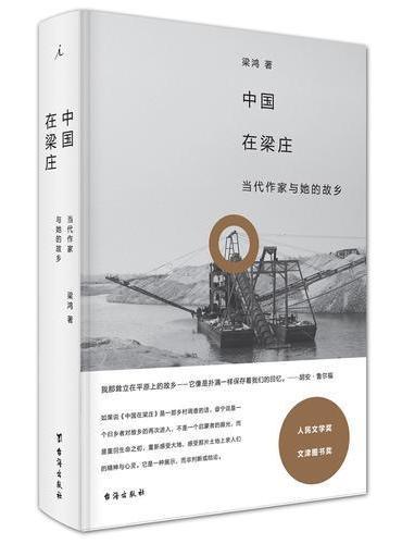 中国在梁庄(精装新版)