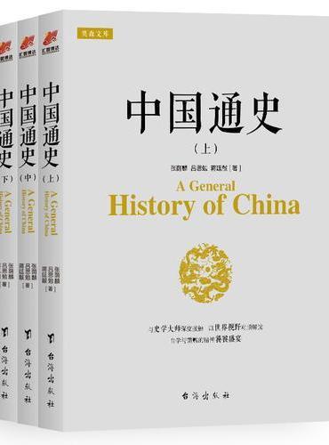 中国通史. 全三册