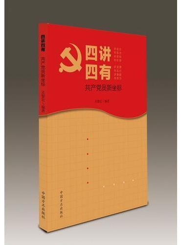 四讲四有 共产党员新坐标