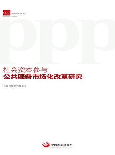 PPP:社会资本参与公共服务市场化改革研究