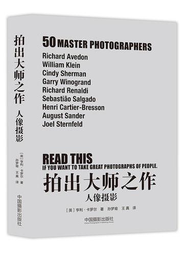 拍出大师之作——人像摄影