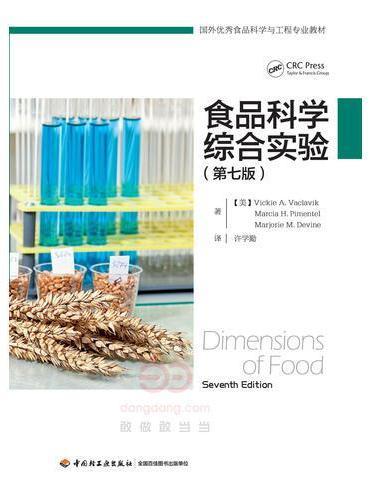 食品科学综合实验:第七版(国外优秀食品科学与工程专业教材)
