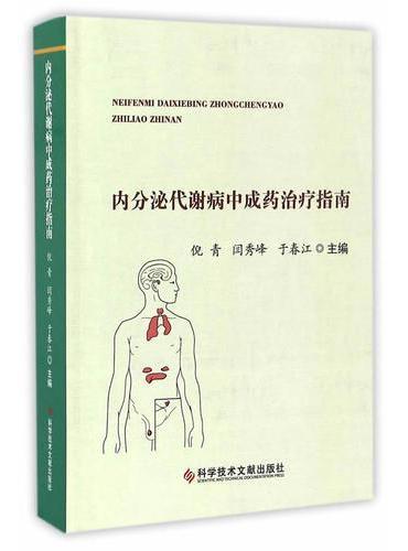 内分泌代谢病中成药治疗指南