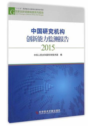 中国研究机构创新能力监测报告2015