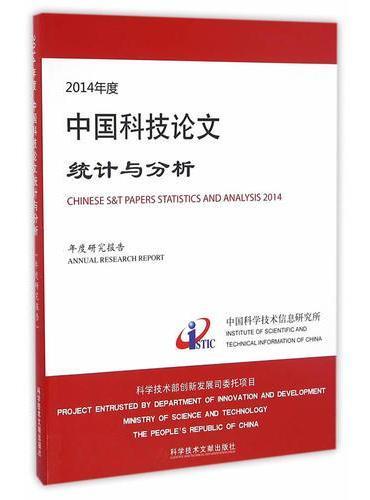 2014年度中国科技论文统计与分析(年度研究报告)