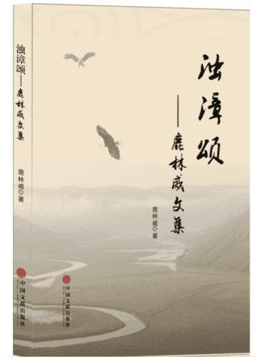 浊漳颂——鹿林威文集