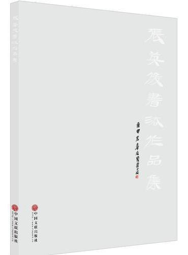 张英俊书法作品集
