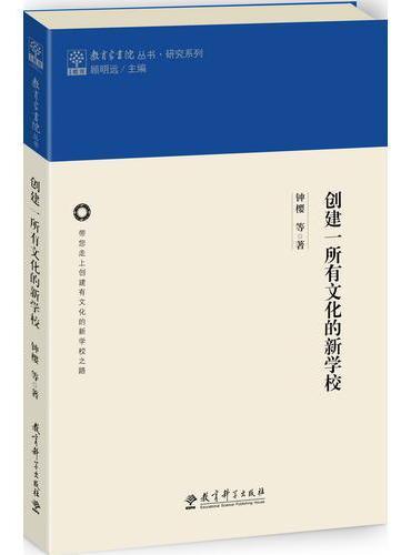 教育家书院丛书·研究系列:创建一所有文化的新学校