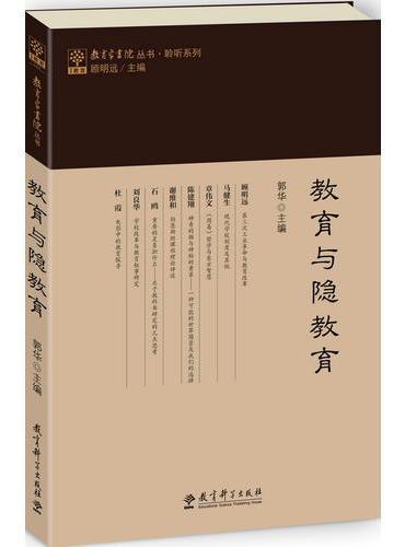 教育家书院丛书·聆听系列  教育与隐教育
