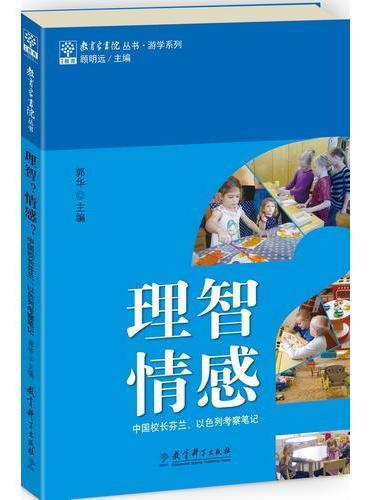 教育家书院丛书·游学系列 理智?情感?——中国校长芬兰、以色列考察笔记
