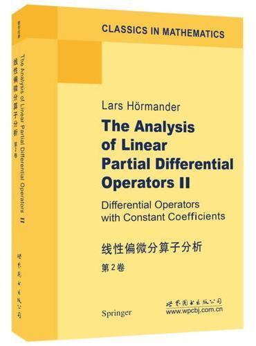 线性偏微分算子分析 第2卷