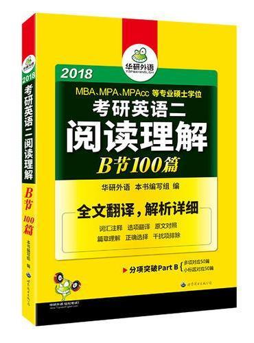 2018考研英语二阅读理解B节100篇 华研外语