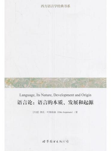语言论:语言的本质、发展和起源