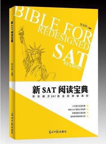 新SAT阅读宝典