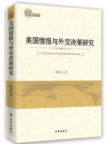 美国情报与外交决策研究
