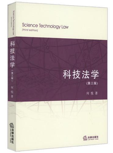 科技法学(第三版)