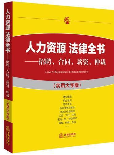 人力资源 法律全书:招聘、合同、薪资、仲裁(实用大字版)