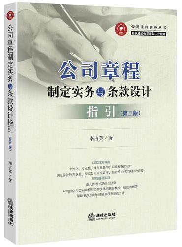 公司章程制定实务与条款设计指引(第三版)
