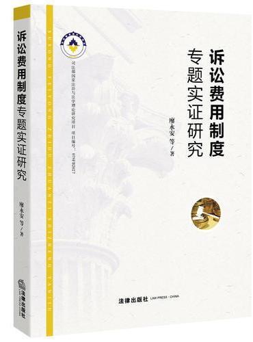 诉讼费用制度专题实证研究