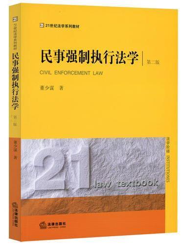 民事强制执行法学(第二版)