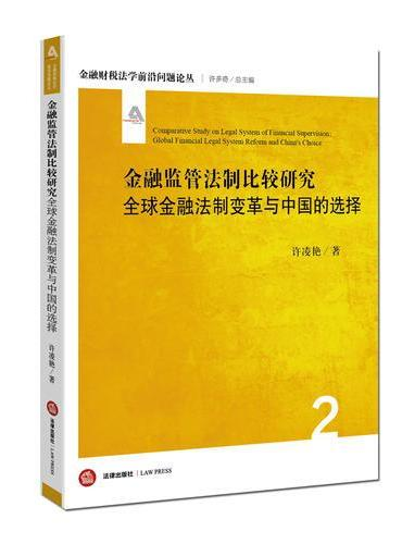 金融监管法制比较研究:全球金融法制变革与中国的选择
