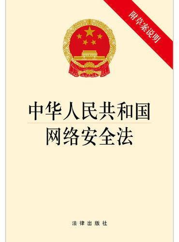 中华人民共和国网络安全法(附草案说明)