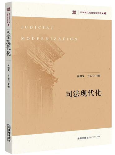 司法现代化