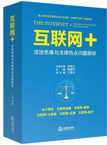 """""""互联网+""""法治思维与法律热点问题探析"""