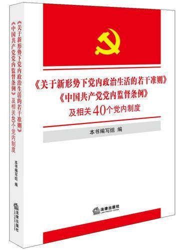 《关于新形势下党内政治生活的若干准则》《中国共产党党内监督条例》及相关40个党内制度