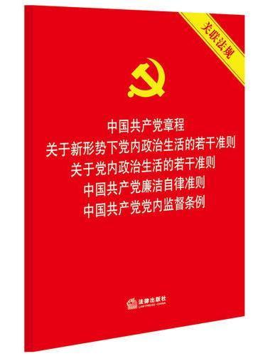 中国共产党章程 关于新形势下党内政治生活的若干准则 关于党内政治生活的若干准则 中国共产党廉洁自律准则 中国共产党党内监督条例(关联法规)