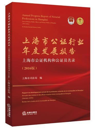 上海市公证行业年度发展报告 上海市公证机构和公证员名录(2016)
