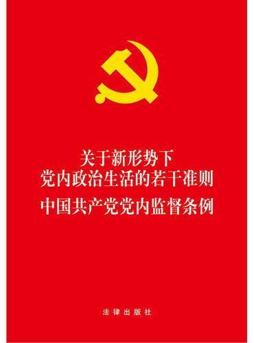 关于新形势下党内政治生活的若干准则 中国共产党党内监督条例 (2016年11月最新版)