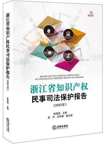 浙江省知识产权民事司法保护报告(2015年)