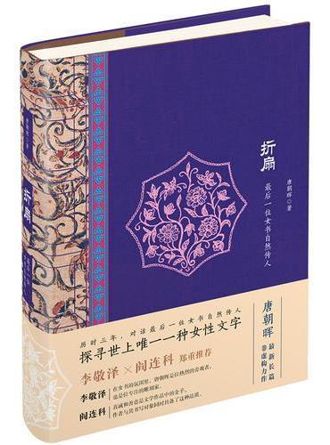折扇:最后一位女书自然传人