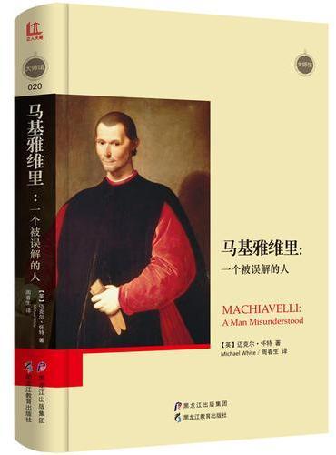 马基雅维里:一个被误解的人