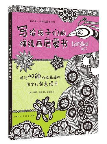写给孩子们的禅绕画启蒙书(我的第一本禅绕画手绘书系列丛书)