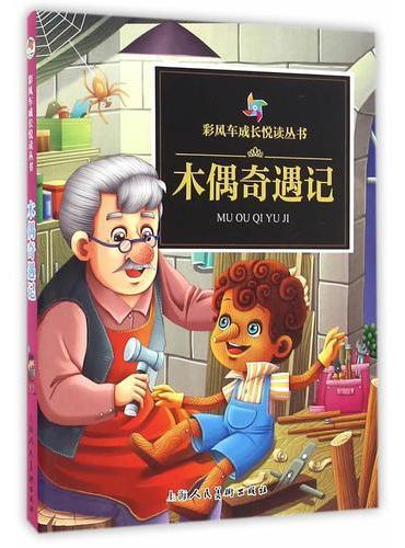 《彩风车成长悦读丛书·木偶奇遇记》(精华本 注音彩绘 全本彩图)