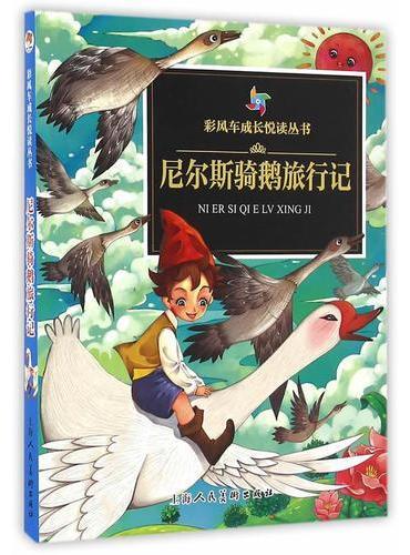 《彩风车成长悦读丛书·尼尔斯骑鹅旅行记》(精华本 注音彩绘 全本彩图)