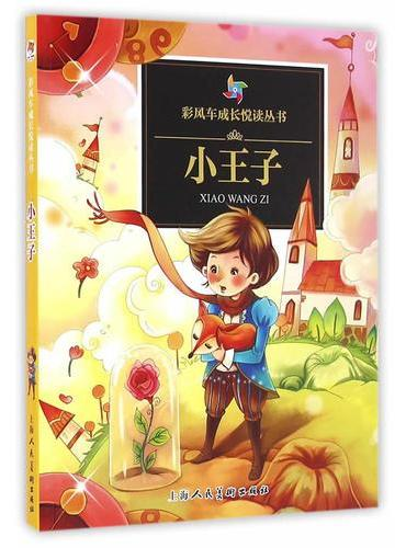 《彩风车成长悦读丛书·小王子》(精华本 注音彩绘 全本彩图)