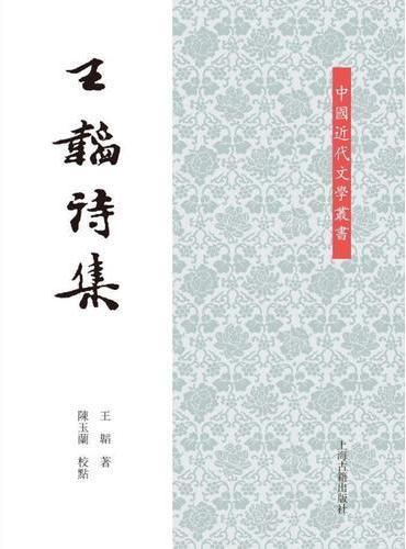 王韬诗集(平)