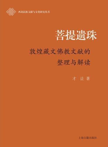 菩提遗珠—敦煌藏文佛教文献的整理与解读