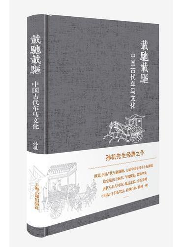 载驰载驱——中国古代车马文化