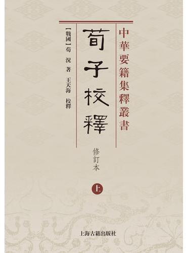 荀子校释(修订本)(全二册)