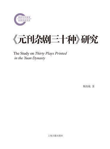 """""""元刊杂剧三十种""""研究"""