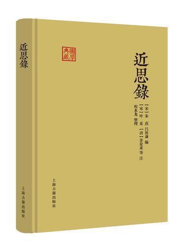 近思录(国学典藏)