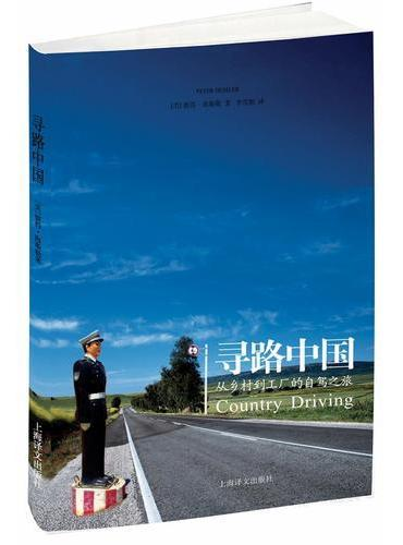 寻路中国--从乡村到工厂的自驾之旅