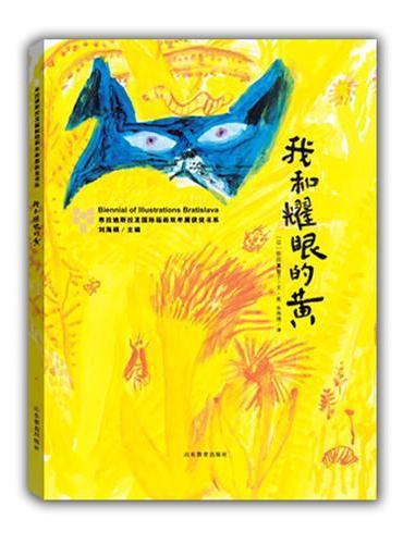 我和耀眼的黄—布拉迪斯拉拉发国际插画双年展(BIB)获奖书系