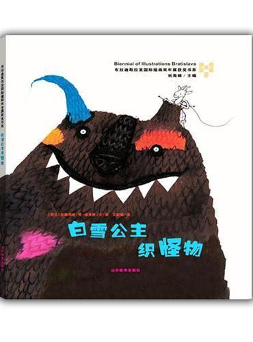 白雪公主织怪物—布拉迪斯拉拉发国际插画双年展(BIB)获奖书系
