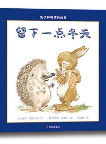 漂流瓶绘本馆?兔子和刺猬的故事?留下一点冬天
